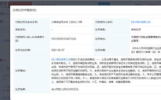 四川信托被罚3490万,信托史上最大罚单