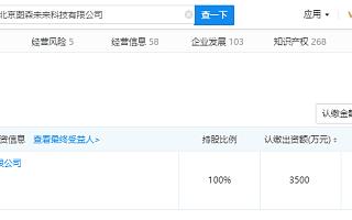 """""""图森未来""""获上海市智能网联汽车示范应用资格,计划无人驾驶载货测试"""