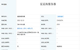 腾讯云发布新一代星星海自研服务器,企查查显示2月申请相关商标