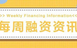 每周融资资讯29期:消费生态的最新融资资讯