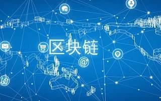 数字科技专利爆发式增长 欧科云链聚焦区块链技术主业 打造核心竞争力