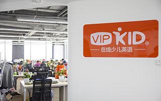 """中科院发布报告:VIPKID师资实力领跑在线教育平台,超8成家长评价""""满意"""""""