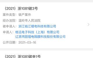 钱江摩托关联公司新增破产重整信息