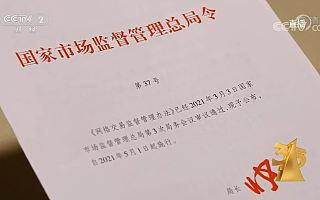 """网络交易新规出台,市场监管总局:平台不得强制经营者""""二选一""""丨钛快讯"""