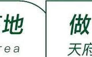 天府新区荣获全市农村改革工作先进区县