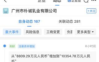 简爱酸奶关联公司注册资本增加至约1.04亿元