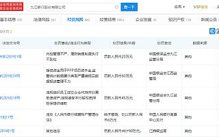"""九江银行疑推出""""彩礼贷"""",回应称未上线"""
