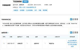 水上运动潮流品牌TOSWIM获VICUTU母公司战略投资