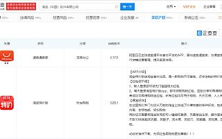 淘宝特价版被传将接入微信小程序,客服回应称已在内部试用
