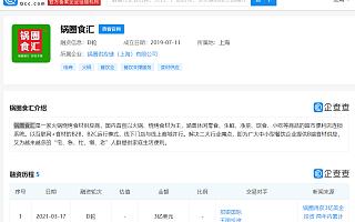 """食材供应链企业""""锅圈食汇""""宣布获得3亿美元融资"""