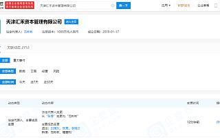 张雱卸任天津汇禾资本管理有限公司法定代表人,刘强东退出该公司主要人员