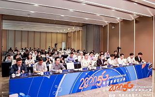 5G创新,引领未来——2020中国5G产业创新创业大赛·粤港澳(深圳)赛区决赛举行