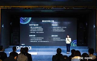 声网 Agora 发布创业支持计划:聚合 50+合作伙伴、11 项资源扶持创业者