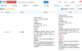 """太合音乐子公司新增""""货物进出口""""等经营范围"""