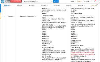 """京东关联企业新增""""农药零售""""经营范围"""