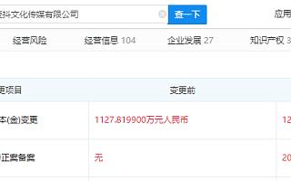 麦抖文化注册资本增至1248万,爱奇艺、普思资本为其股东
