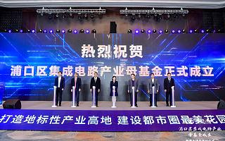 深耕集成电路产业,南京浦口区成立92亿集成电路产业基金