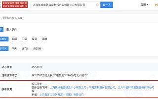 上海集成电路装备材料产业创新中心有限公司注册资本增加