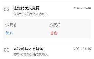 靳东退出浙江贤君影视文化有限公司法定代表人