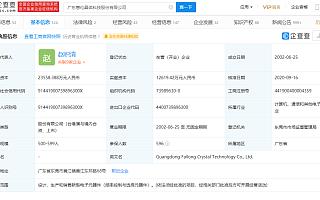 惠伦晶体表示:公司已接到亚马逊公司相关产品订单