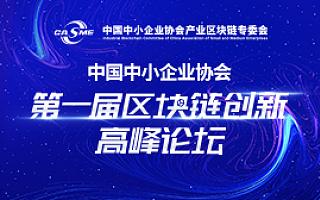 """第一届""""中国中小企业协会区块链创新高峰论坛""""将在海口盛大举行"""