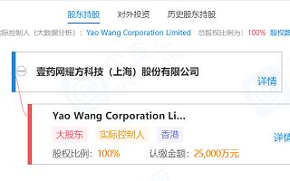 1药网:正推进子公司科创板IPO