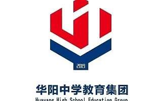 【集团简介】四川天府新区华阳中学教育集团之幼儿园篇