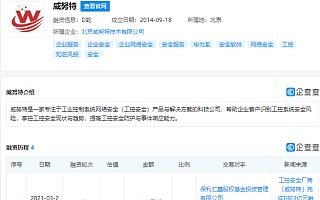 工控安全厂商威努特完成3亿元D轮融资
