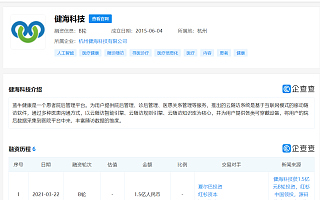 健海科技完成1.5亿元B轮融资,由红杉中国领投