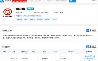 九联科技今日上市,发行价格3.99元/股