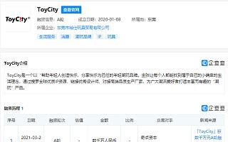 """""""ToyCity""""完成A轮融资,交易对手含不二资本"""