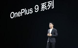 一加9系列手机发布,全系哈苏色彩+主摄级超广角,最高售价5999元丨钛快讯