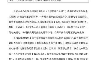 金山办公:董事长葛珂因个人原因辞职 提名邹涛为公司董事长