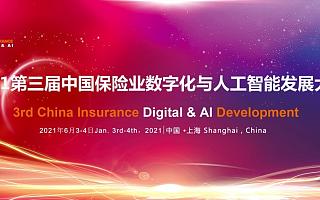 """2021第三届中国保险业数字化与人工智能发展大会暨""""金保奖""""颁奖典礼参会报名火热进行中"""
