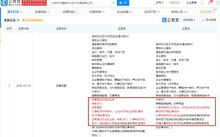 """时代峰峻关联公司经营范围减少""""经营演出及经纪业务""""等"""