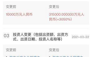 阿里关联公司入股海南云锋基金中心,注册资本增幅3050%
