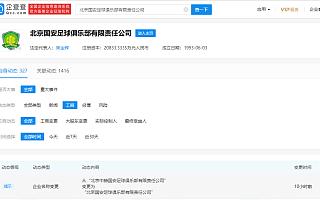 北京中赫国安更名北京国安