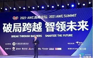 """破局跨越,智领未来"""" 2021 AWE高峰论坛圆满举办"""