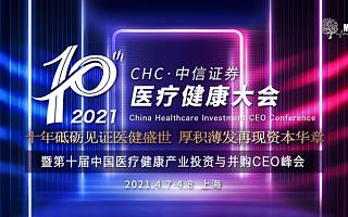 百位大咖,千人赴会,第十届中国医疗健康产业投资与并购CEO峰会4月即将盛大启幕