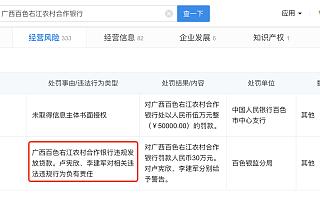 """广西百色右江农村合作银行被曝曾推出""""党员初心贷"""""""