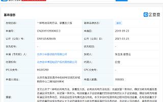 """小米关联公司公开""""一种电池充电方法、装置及介质""""专利"""