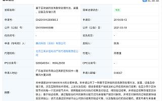 """腾讯公开""""基于区块链的任务酬劳处理方法""""专利"""