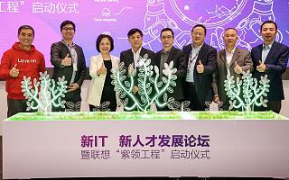 """联想启动""""紫领工程"""",携手伙伴共建智能制造人才培养生态"""