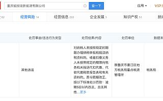 重庆松藻煤矿事故37名公职人员被追责,涉事公司曾因税务问题受罚