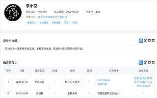 新锐茶饮品牌茶小空获数千万元Pre-A轮融资
