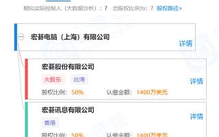 宏碁回应遭网络攻击:已采取措施,不打算支付赎金