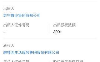 苏宁置业出质旗下物业公司股权给碧桂园关联公司