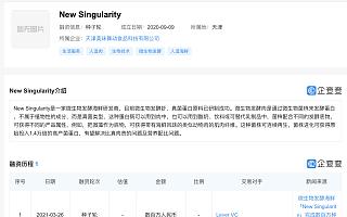微生物发酵海鲜品牌New Singularity完成数百万元种子轮融资