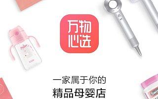 """中国泛90后家庭亲子生活品牌集团""""万物心选""""完成数千万美元C轮融资"""
