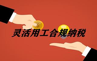 陕西西安哪里有税收优惠政策?